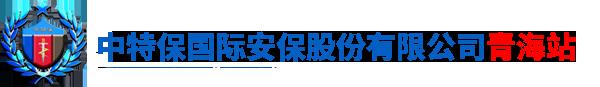 青海西宁中特保安保服务公司